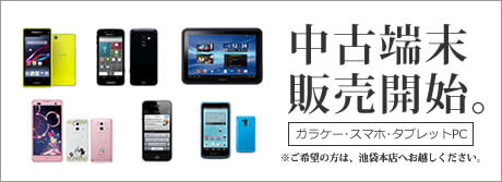 iPhone修理工房 中古携帯・中古スマホ・中古タブレットPCの販売を始めました。