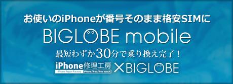 BIGLOBE mobileが登場!