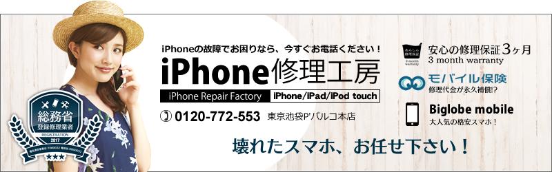 iPhone修理工房 サポートセンター