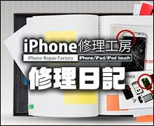 iPhone修理工房ブログ 修理日記