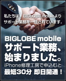 iPhone修理工房内にBIGLOBEショップがオープンします!
