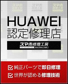 HUAWEI認定修理店