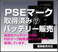 PSEマーク取得済みバッテリー