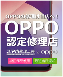 OPPO認定修理店
