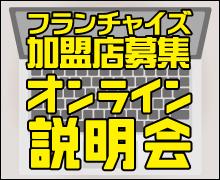 オンライン説明会-代理店募集