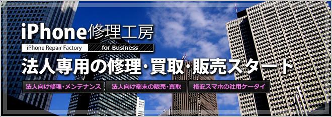 iPhone修理工房 法人向けサービス