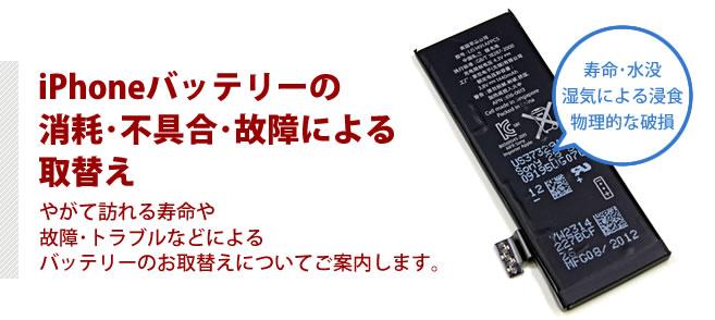 iPhoneのバッテリー交換・修理