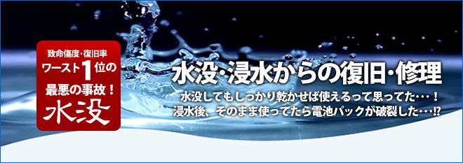 iPhoneの水没・浸水