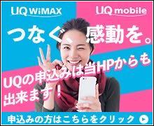 UQ お得情報