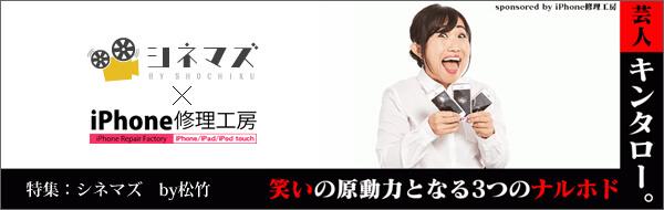 シネマズby松竹×iPhone修理工房 特集記事