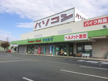 浜松西インター店