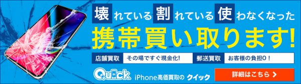 iPhone/Androidなどのスマホ買取Quick川崎店