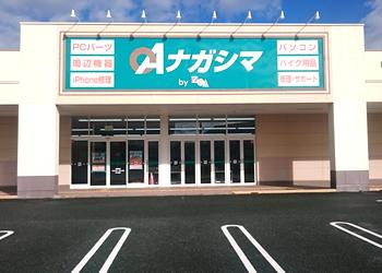 浜松高塚店