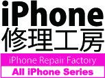 iPhone修理工房 ロゴ