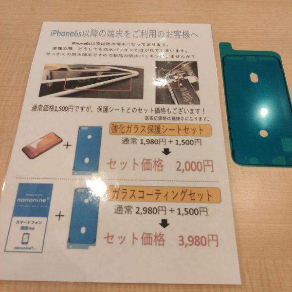 iPhone防水パッキン料金表