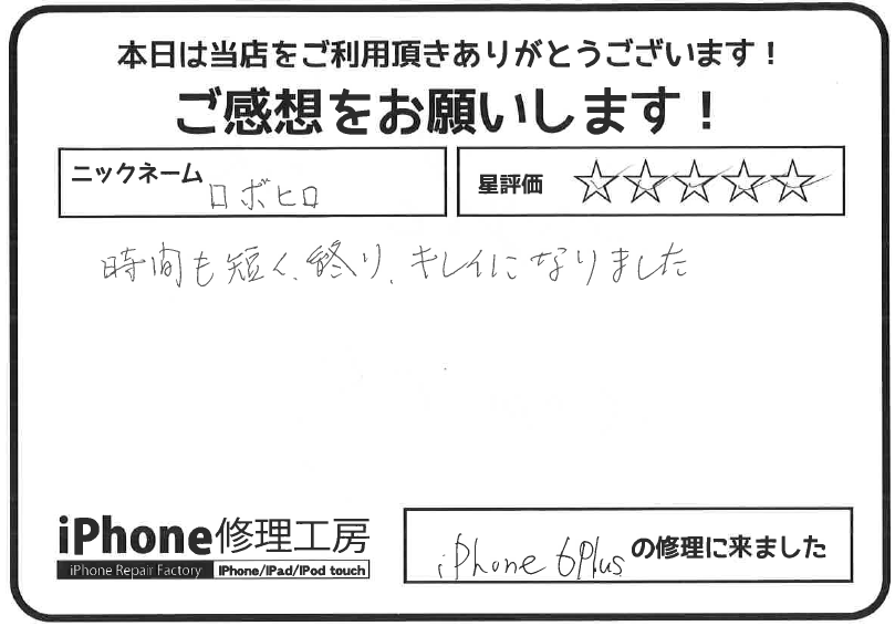 iPhone6Sの画面修理 東村山市からお越しのお客様