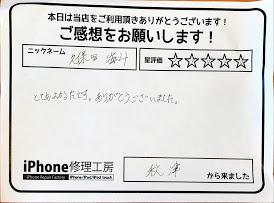 【iPhone6sの画面修理で秋津からお越しのお客様】