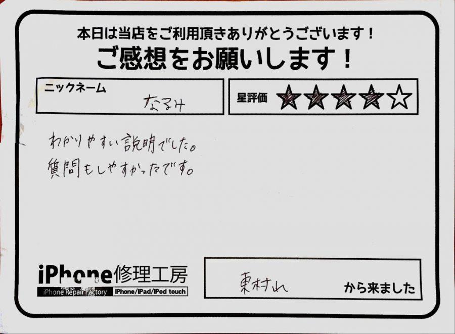 【iPhone7のバッテリー交換で東村山からお越しのお客様】