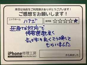 神奈川県からお越しのお客様