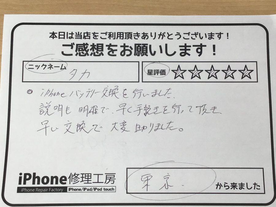【東京からお越しのタカ様】
