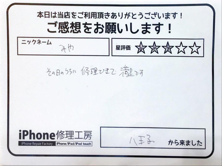 【iPhone修理でお越しのみや様】
