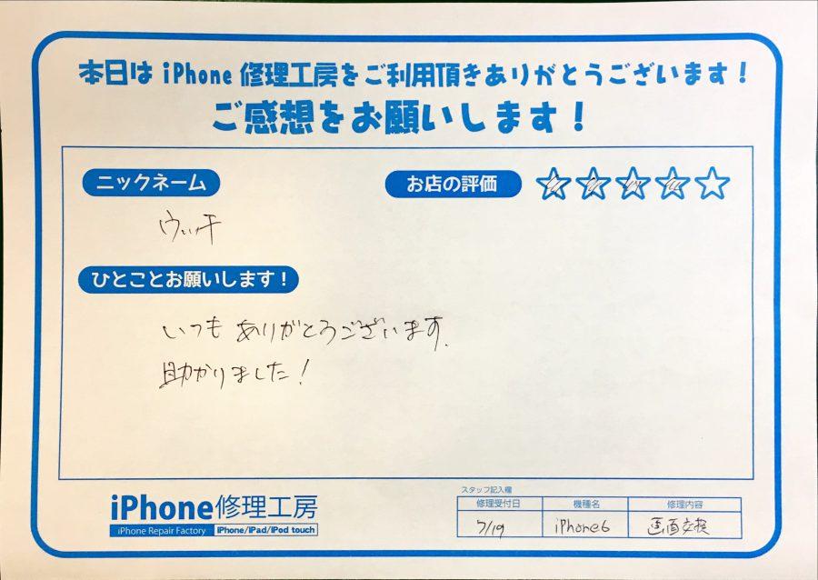 iPhone6の画面交換でお越しのお客様
