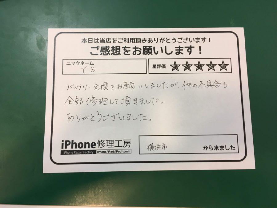 【横浜市からお越しのYS様】