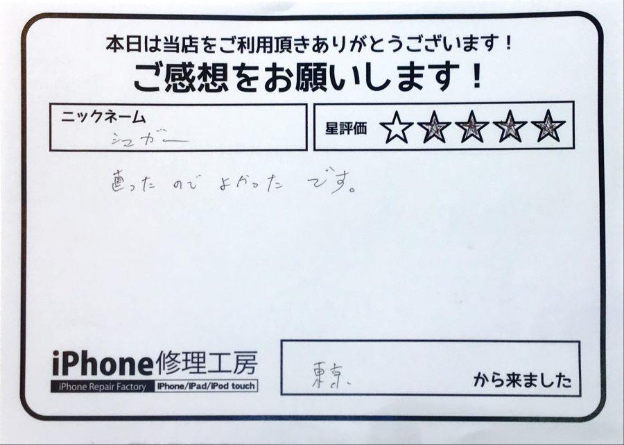 【iPhone修理でお越しのシュガー様】