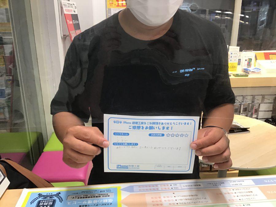 【埼玉県からお越しのジョン様】