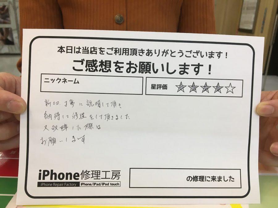 【iPhone修理でご来店のお客様】