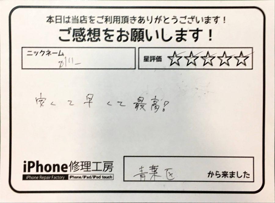 iPhone7の画面修理にご来店のお客様