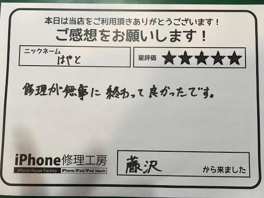 横浜市からお越しのS.S様