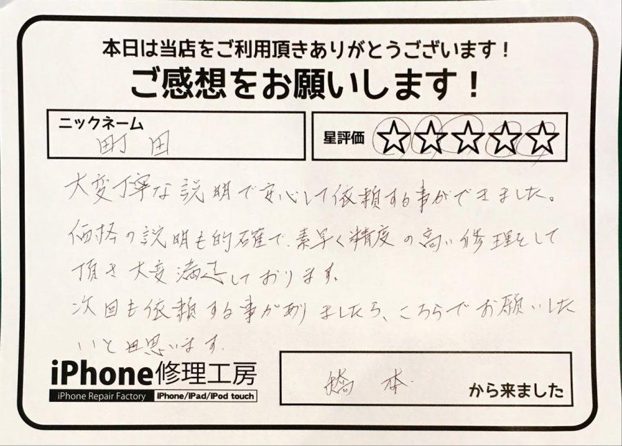 【橋本からお越しの町田様】