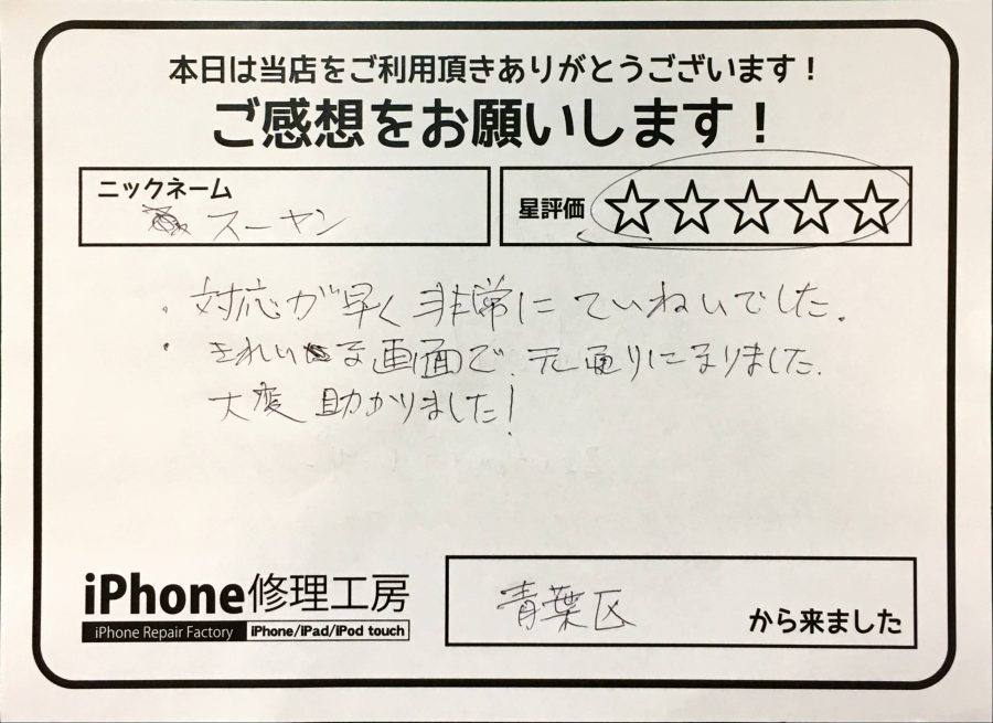 ZenFone3Laserの画面修理にご来店のお客様