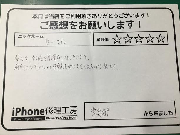 東京都からお越しのお客様