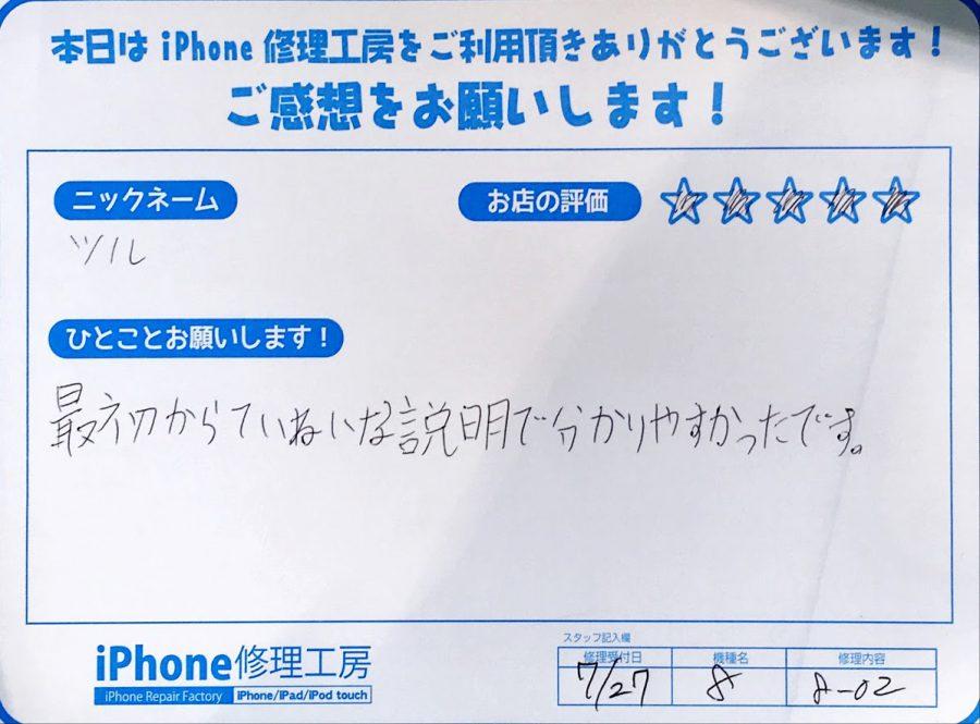 【iPhone修理でお越しの「ツル」様】