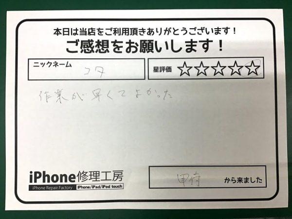 iPhone修理工房セレオ甲府店/iPhone6Sのバッテリー交換でお越しのお客様