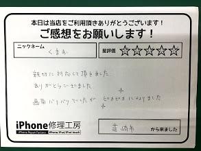 iPhone修理工房セレオ甲府店/iPhone8の液晶交換でお越しのお客様