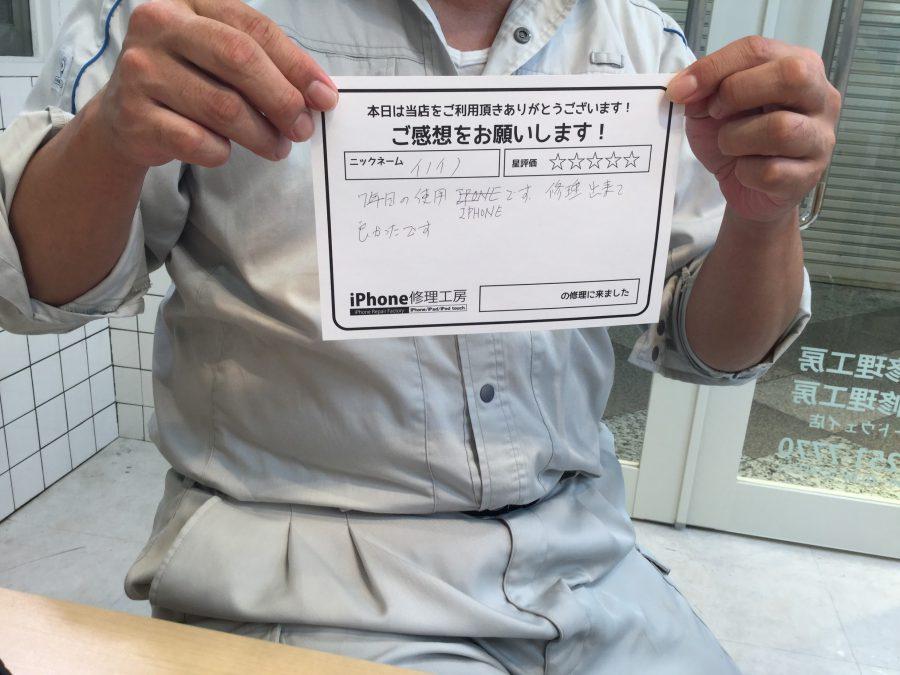 平塚市からお越しの イノイノ様