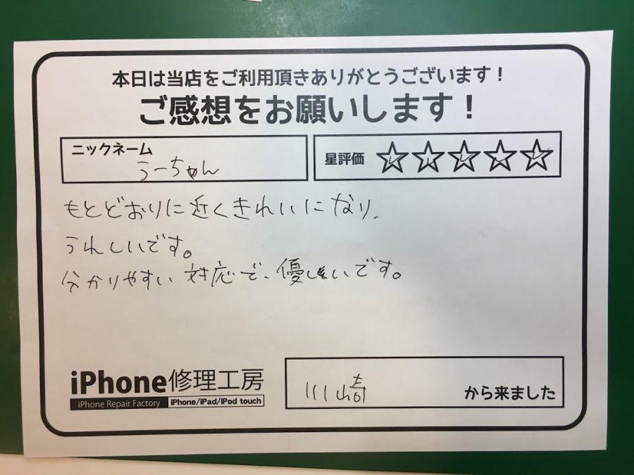 【川崎市からお越しのうーちゃん様】