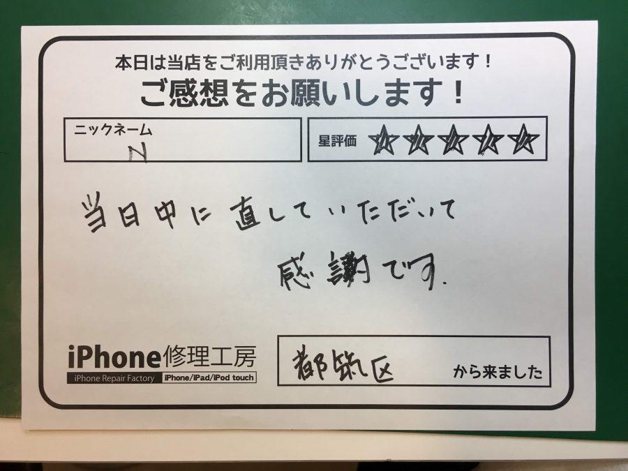 【都筑区からお越しのN様】