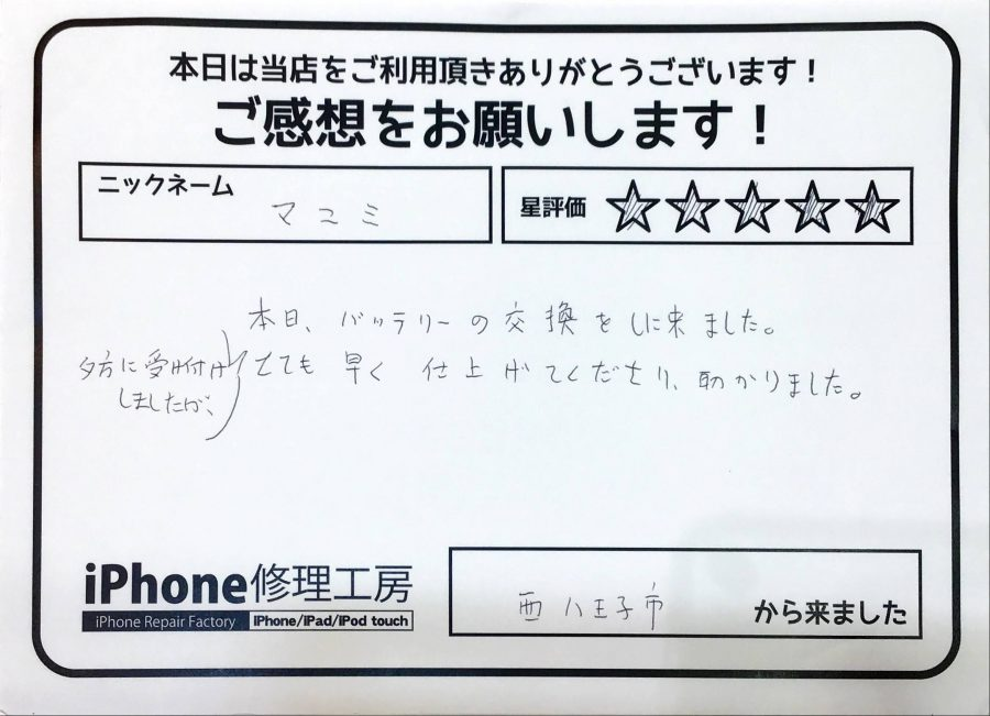 【西八王子からお越しのマユミ様】
