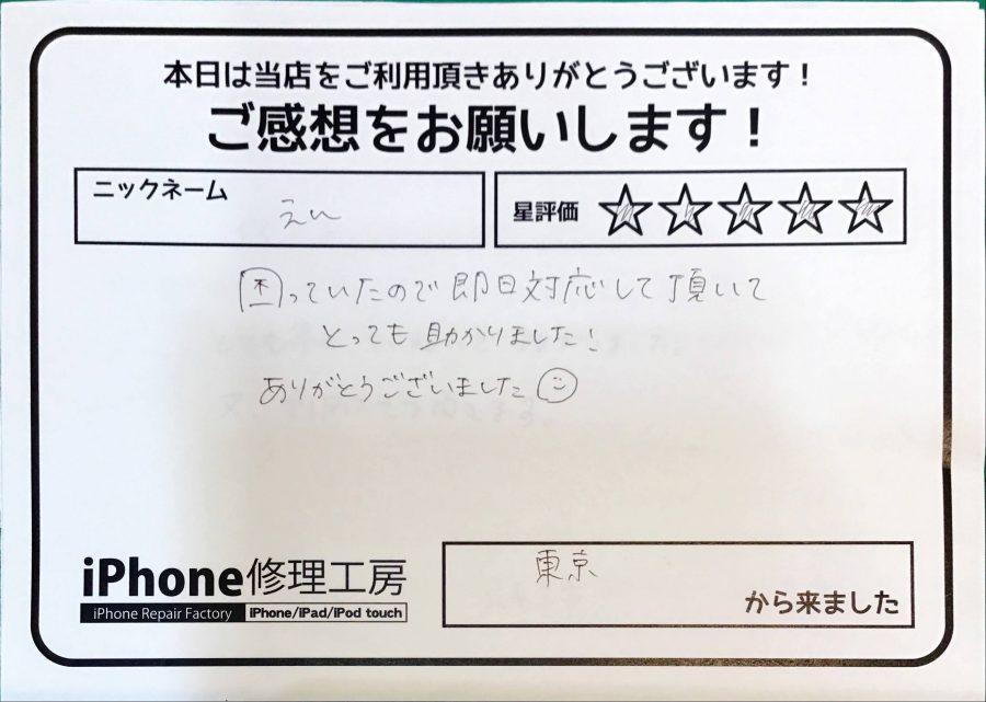 【東京からお越しのえん様】