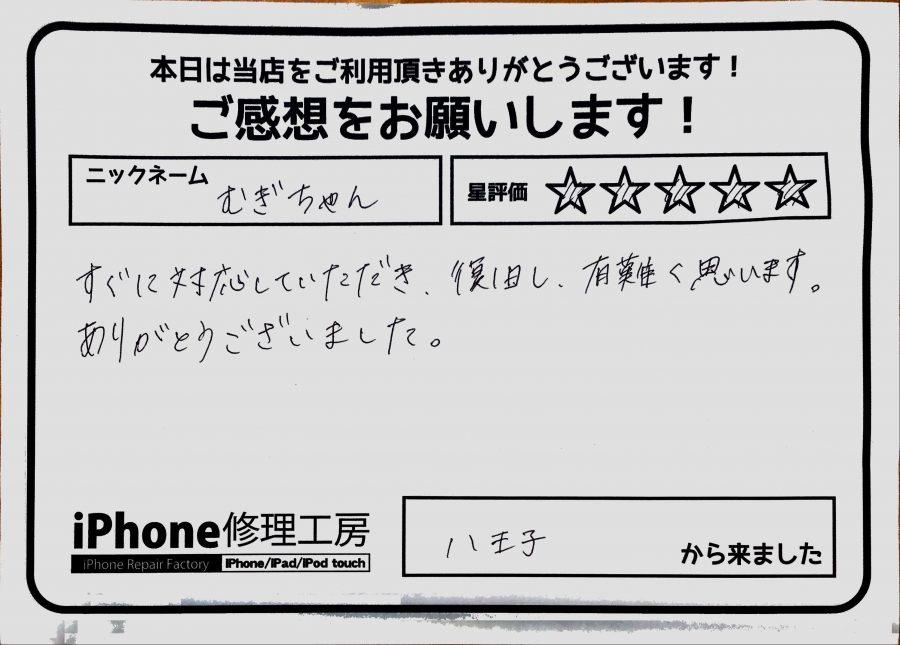 【iPhoneXR画面修理でお越しのお客様】
