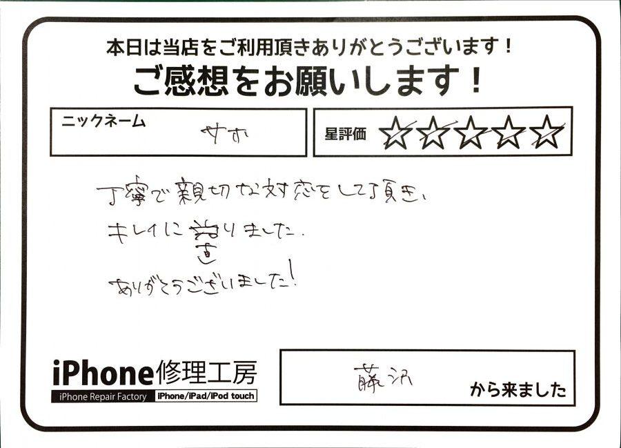 藤沢からお越しの【サホ様】