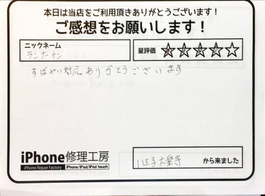 【八王子からお越しのランナーケン様】