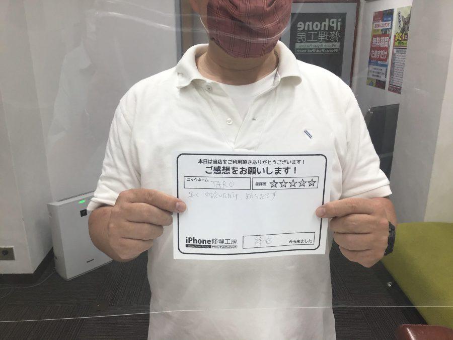 【神田からお越しのバッテリー交換 TARO様】