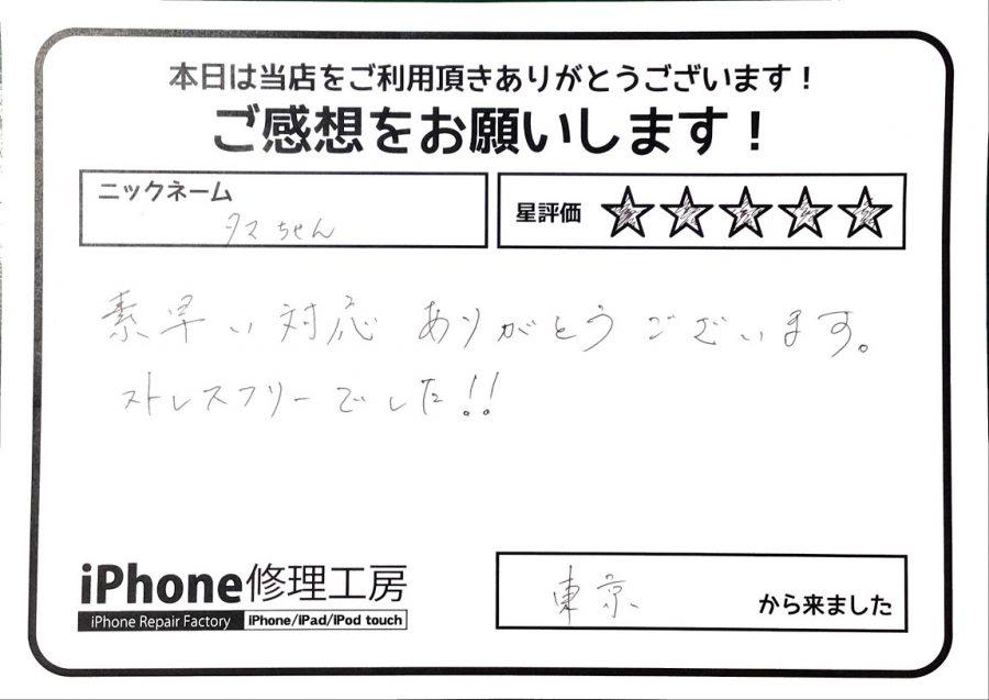 【iPhoneのバッテリー交換でお越しのタマちゃん様】