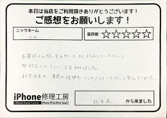 【iPhoneの液晶修理でお越しのお客様】