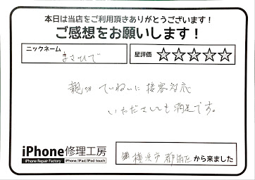 【iPhoneのガラス割れ修理でお越しのお客様】